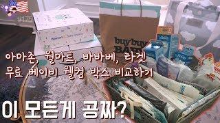 [미국일상 VLOG] 육아용품 샘플 무료 받기(feat…