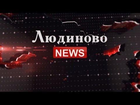 Людиново NEWS 18. 03. 20г.