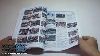 Книга по ремонту автомобиля Лада Ларгус (Lada Largus)
