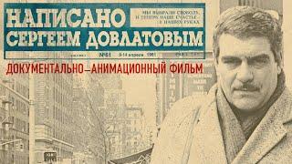Написано Сергеем Довлатовым / Фильм HD
