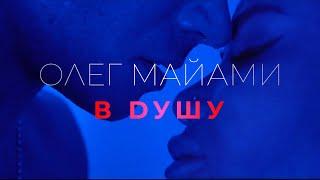 Олег Майами - В душу (Mood Video)