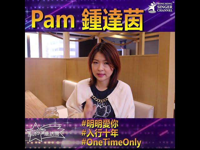 Pam鍾達茵 明明愛你 入行十年 SING級訪問⭐️⭐️