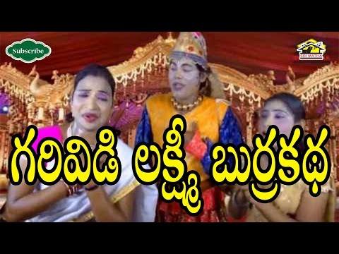 Garividi Laxmi Burrakatha ||  Burrakatha || Famous Burrakatha || Musichouse27