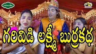 GARIVIDILAXMI BURRAKATHA l  Srimatha l Musichouse27