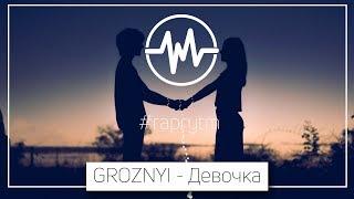 GROZNYI - Девочка (Премьера 2018)