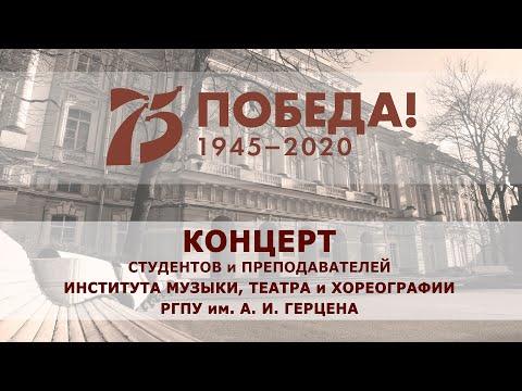 Посвящается 75-летию Победы в Великой Отечественной войне