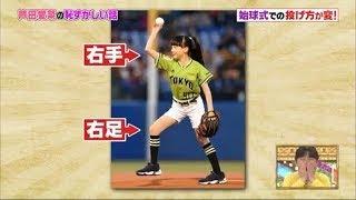 人気子役の芦田愛菜(11)が12日、ヤクルト-巨人戦(神宮球場)で...
