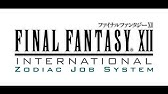 Final Fantasy XII: The Zodiac Age   Ann's Letter Quest / Skyferry