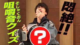 Snow Man【音フェチ】食べ物を食べる音 咀嚼音クイズ!