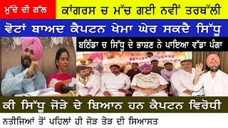 (Hot Debate) ਆਹ ਕੀ, Navjot Sidhu ਜੋੜੀ ਨੂੰ ਘੇਰੂ Captain ਖੇਮਾ ? Punjabi News 19 May 2019 I Punjab