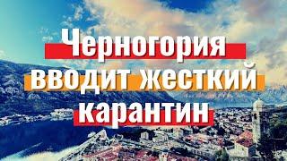 Черногория вводит жесткий карантин Новости туризма 2021 Travelcom