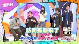 《同學來了之進擊吧!女孩》EP02 預告片 報告學姐!!!今年我大一了 納豆 立東 木木