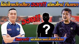 บอลไทย ไม่ง่ายนะ!! เชียงใหม่ ยูไนเต็ด ไม่ไหวเปลี่ยนโค้ชทีมแรก!! - แตงโมลง ปิยะพงษ์ยิง