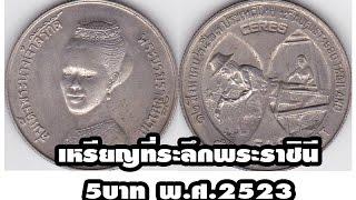 เหรียญ 5บาท พระราชินี พ.ศ.2523 | เหรียญกษาปณ์ที่ระลึก