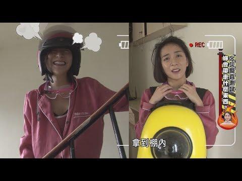 【臨危不亂還有點美~凱莉火場逃生獲稱讚!!】綜藝大熱門 精華