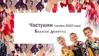 Балаган Лимитед - Частушки (version 2002 года) (Audio)