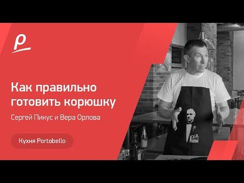 PORTOBELLO-кухня с Сергеем Пикусом и Верой Орловой Illan Gifts