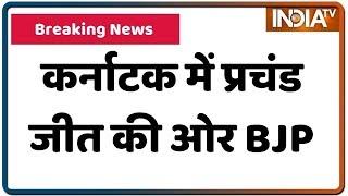 Karnataka Bypoll Results: Yeddyurappa सरकार को बहुमत, BJP ने 15 में से 6 सीट जीती | IndiaTV News