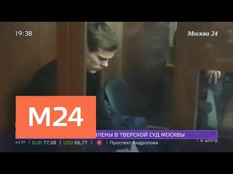 Первые кадры из зала суда, где избирают меру пресечения братьям Кокоринам и Мамаеву - Москва 24 - Смотреть видео без ограничений