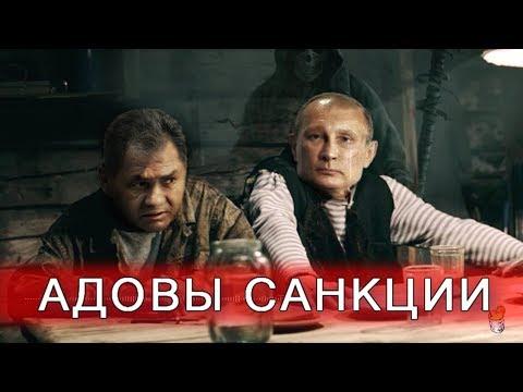 Санкции из ада. Экономика России может обрушиться вдвое