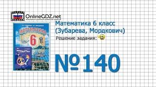 Задание № 140 - Математика 6 класс (Зубарева, Мордкович)