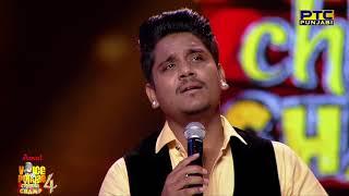 Kamal Khan | Kadi Ae Mil Saaval Yaar Ve | Live | Studio Round 15 | Voice Of Punjab Chhota Champ 4