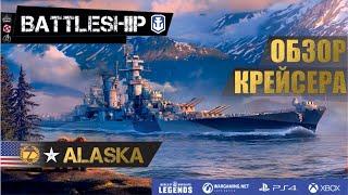 ОБЗОР КРЕЙСЕРА ALASKA WORLD OF WARSHIPS LEGENDS   PS XBOX