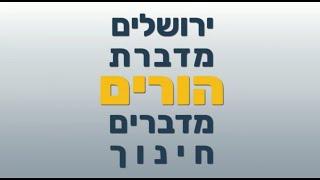 """בית ספר להורים פרק 7 - עם רותי וקשלק פסיכולוגית שפ""""ח"""