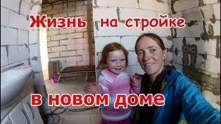 Жизнь нашей СЕМЬИ на СТРОЙКЕ в новом доме