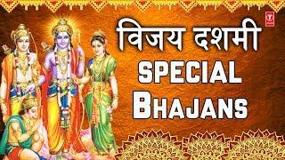 विजय दशमी दशहरा Special Bhajans I Vijay Dashmi I Dussehra 2018 I ANUARDHA PAUDWAL, NITIN MUKESH