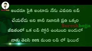 Telugu Heart Touching Love Stories | #Sureshbojja | Telugu Love Stories | Telugu Prema Kavithalu |