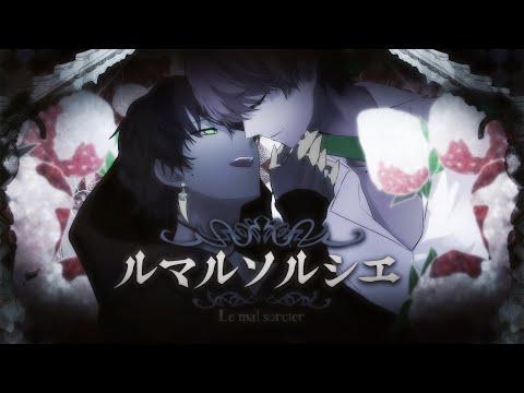 Youtube: Le mal sorcier / Amatsuki