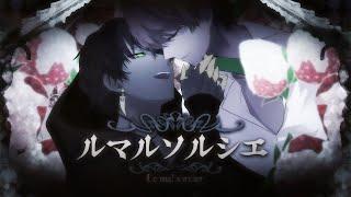 Music Amatsuki Song by Le mal sorcier 「美味しく美味しく熟れ」 マリオネットラヴァーズ以来の組み合わせです。 さぁ思うがままに味わって? 作詞:halyosy(@halyosy) ...