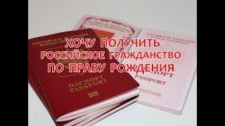 хочу получить российское гражданство по праву рождения