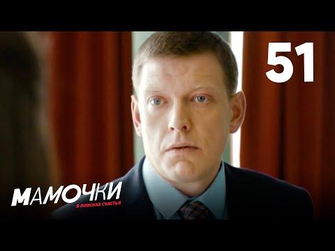 Мамочки | Сезон 3 | Серия 11 (51)