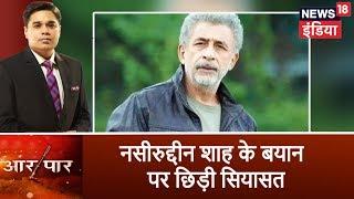 Aar Par   Naseeruddin Shah डर रहे है या डरा रहे है? thumbnail