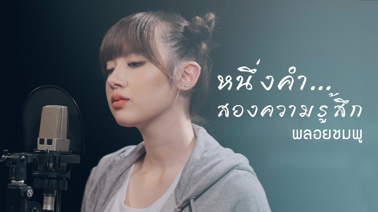 Jannine Weigel  (พลอยชมพู) - หนึ่งคำสองความรู้สึก (One Word) Unofficial Lyric Video
