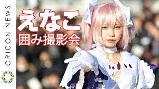 チャンネル登録:https://goo.gl/U4Waal 東京ビッグサイトで開催されている世界最大級の同人誌即売会『コミックマーケット95』(C95)。日本一のコ...