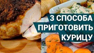 Как приготовить курицу СОЧНО и ВКУСНО?   3 способа приготовления курицы   Готовим вкусно