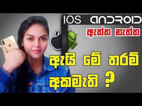 🇱🇰 IOS vs Android,  Social Comparison Mp3