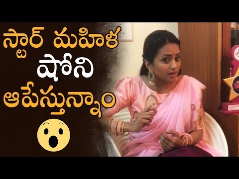 STAR MAHILA Is Going To Be Stopped Says Anchor Suma | Manastars