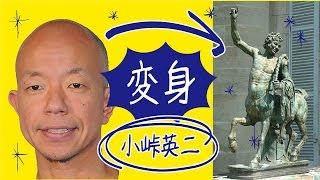 小峠 英二(ことうげ えいじ、1976年6月6日 - )は、日本のお笑いタレン...