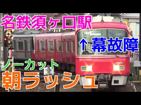 次々と電車が来る平日朝ラッシュの名鉄須ヶ口駅1時間半ノーカット! 名鉄名古屋本線・津島線 種別変更など