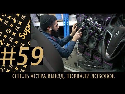 ОПЕЛЬ АСТРА ВЫЕЗД.