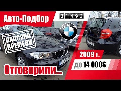 #Подбор UA Rovno. Подержанный автомобиль до 14000$. BMW 1 Series 118 (E81/E87).