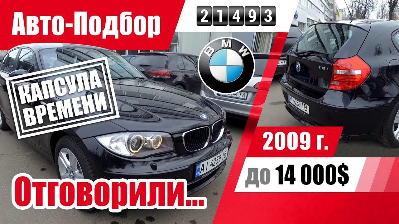 поддержанные автомобили Bmw 120 24 Motorru