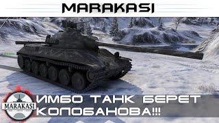 Танк на котором проще всего взять Колобанова, много урона World of Tanks
