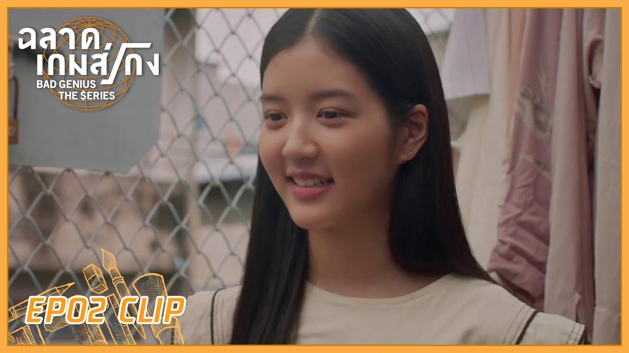 【Bad Genius】EP02 Clip | She quited and became good friend with him?! | 天才枪手 | ENG SUB