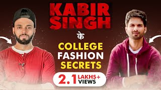 लड़को के  COLLEGE FASHION SECRETS | KABIR SINGH ( Shahid Kapoor ) Fashion Secrets