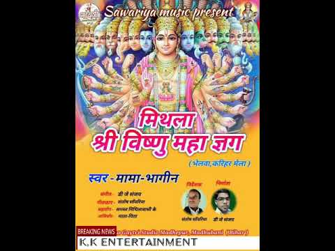 भेलबा के मेला मे कन्या हरेलै यो भाईया  विष्णु महा यग (((भेलबा _करिहर)) Singar __Mama Bhagin